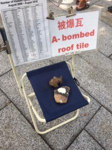原爆ドームの被爆瓦