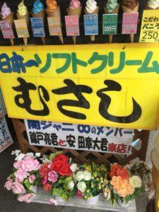 日本一のソフトクリーム
