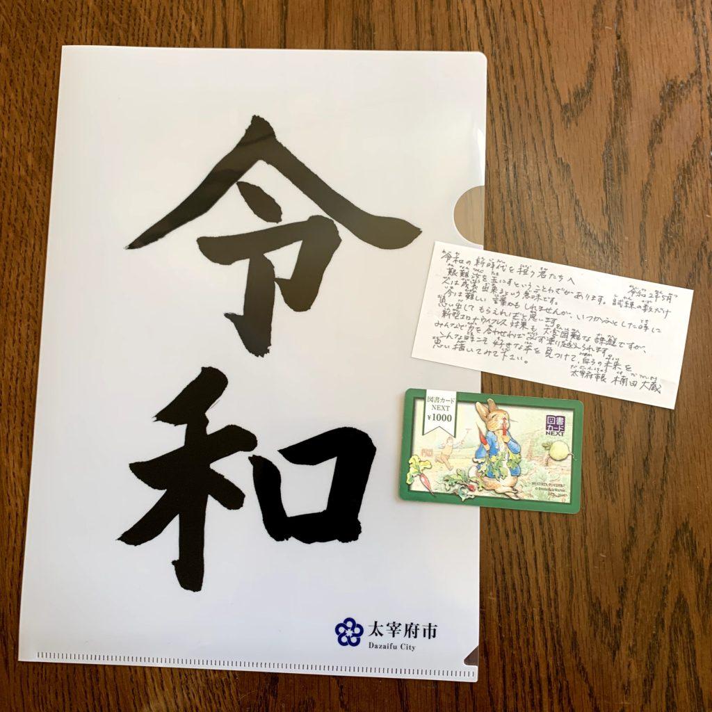 太宰府市の令和クリアファイルと図書カード